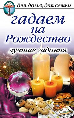Ирина Зайцева - Гадаем на Рождество. Лучшие гадания