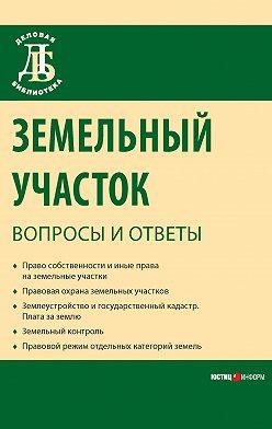 Елена Галиновская - Земельный участок: вопросы и ответы