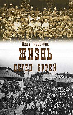 Нина Федорова - Жизнь. Книга 2. Перед бурей