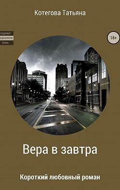 Татьяна Котегова - Вера в завтра