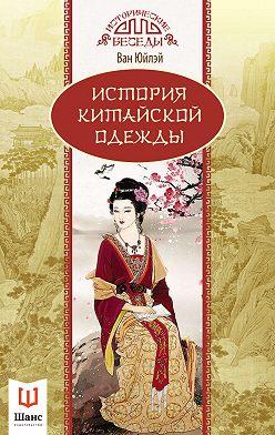 Ван Юйлэй - История китайской одежды