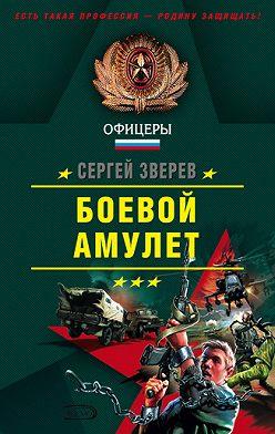 Сергей Зверев - Боевой амулет