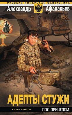 Александр Афанасьев - Под прицелом