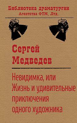 Сергей Медведев - Невидимка, или Жизнь и удивительные приключения одного художника