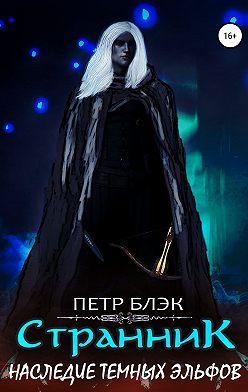 Петр Блэк - Странник. Наследие темных эльфов