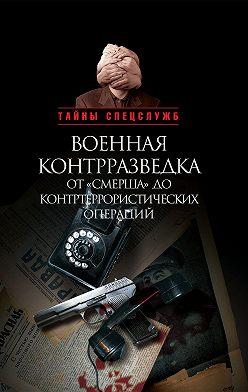 Александр Бондаренко - Военная контрразведка от «Смерша» до контртеррористических операций