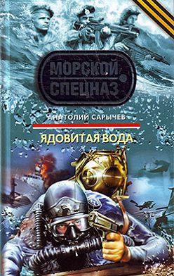 Анатолий Сарычев - Ядовитая вода