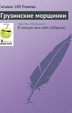 Татьяна 100 Рожева - Грузинские морщинки