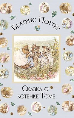 Беатрис Поттер - Сказка о котенке Томе