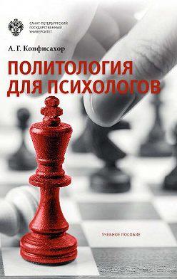 Александр Конфисахор - Политология для психологов