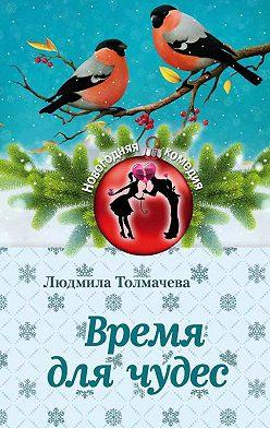 Людмила Толмачева - Время для чудес