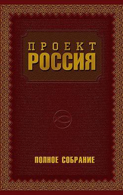 Юрий Шалыганов - Проект Россия. Полное собрание