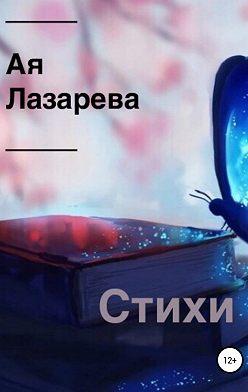 Ая Лазарева - Стихи. Сборник