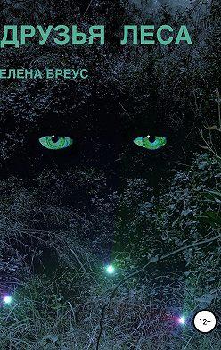 Елена Бреус - Друзья леса