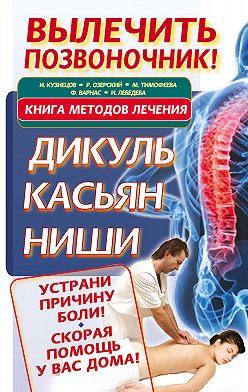 Иван Кузнецов - Вылечить позвоночник! Книга методов лечения. Дикуль, Касьян, Ниши