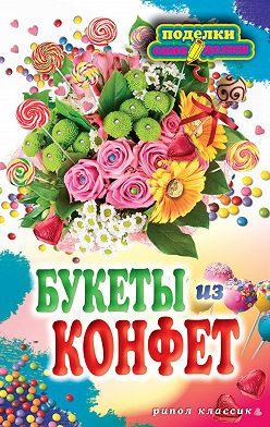 Вера Преображенская - Букеты из конфет