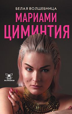 Мариами Циминтия - Белая Волшебница