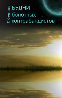 Евгений Семенков - Будни болотных контрабандистов
