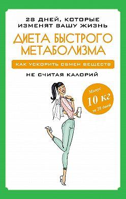 Мария Петрова - Диета быстрого метаболизма. Как ускорить обмен веществ