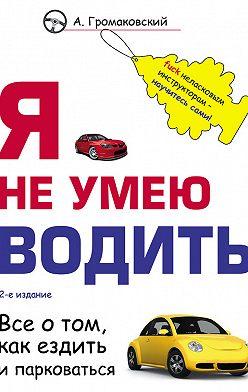 Алексей Громаковский - Я не умею водить