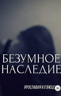 Ярославия Кузнецова - Безумное наследие