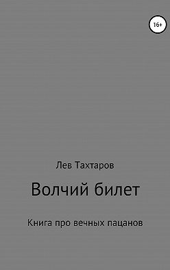 Лев Тахтаров - Волчий билет