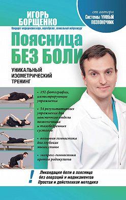 Игорь Борщенко - Поясница без боли. Уникальный изометрический тренинг