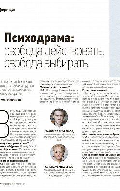 Ольга Сульчинская - Конференция. Психодрама: свобода действовать, свобода выбирать