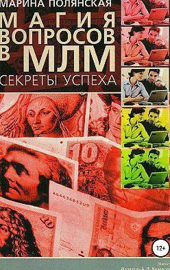 Марина Полянская - Магия вопросов в МЛМ