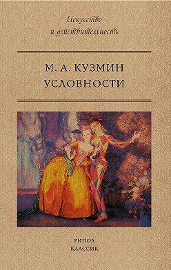 Михаил Кузмин - Условности