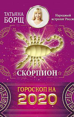 Татьяна Борщ - Скорпион. Гороскоп на 2020 год