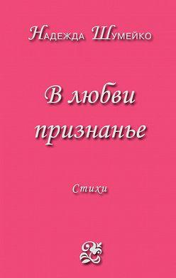 Надежда Шумейко - В любви признанье