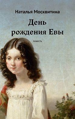 Наталья Москвитина - День рожденияЕвы. Повесть