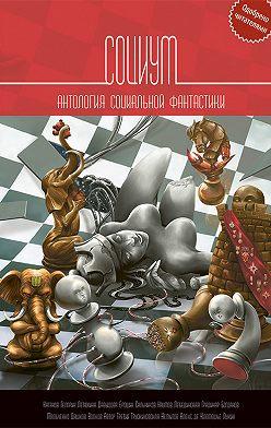 Андрей Дашков - Социум. Антология социальной фантастики