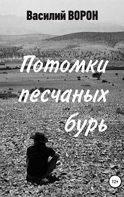 Василий Ворон - Потомки песчаных бурь