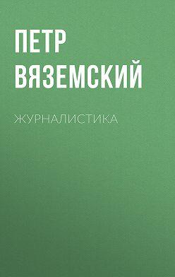 Петр Вяземский - Журналистика