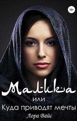 Лора Вайс - Малика, или Куда приводят мечты