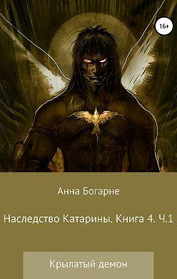 Анна Богарне - Наследство Катарины 4. Крылатый демон. Часть 1