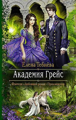 Елена Тебнёва - Академия Грейс