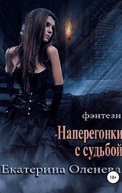 Екатерина Оленева - Наперегонки с судьбой