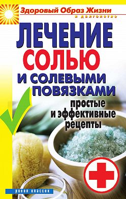 Неустановленный автор - Лечение солью и солевыми повязками. Простые и эффективные рецепты