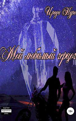 Ирада Нури - «Мой любимый герцог»