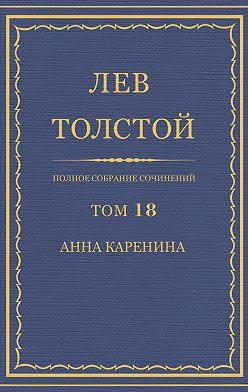 Лев Толстой - Полное собрание сочинений. Том 18. Анна Каренина