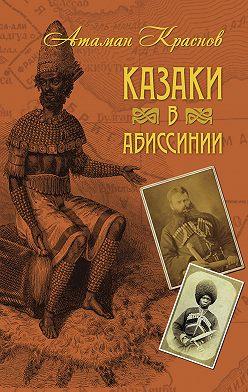 Петр Краснов - Казаки в Абиссинии