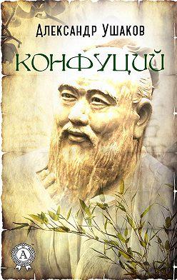 Александр Ушаков - Конфуций
