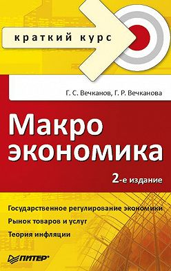 Григорий Вечканов - Макроэкономика