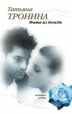 Татьяна Тронина - Фата из дождя