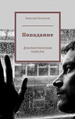 Николай Кузнецов - Попадание. Фантастическая повесть