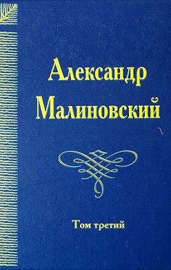 Александр Малиновский - Под открытым небом. Собрание сочинений в 4 томах. Том 3