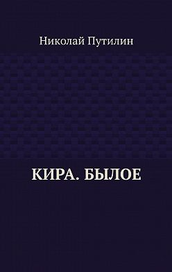 Николай Путилин - Кира. Былое